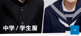 中学 / 学生服