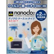 ナノクロ モバイルタイプ