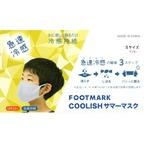 FOOTMARK Coolish サマーマスク 101955