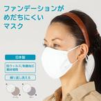 FOOTMARK ファンデーションがめだちにくいマスク