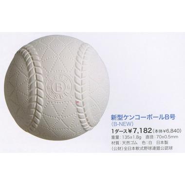 KENKOケンコー軟式B号球