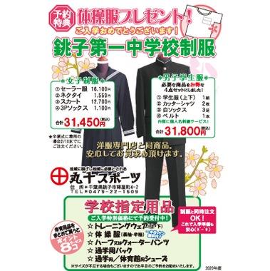 銚子市立第一中学校 制服