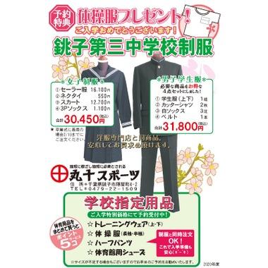 銚子市立第三中学校制服