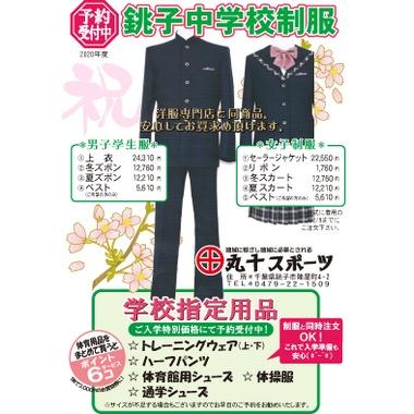 銚子市立銚子中学校 制服