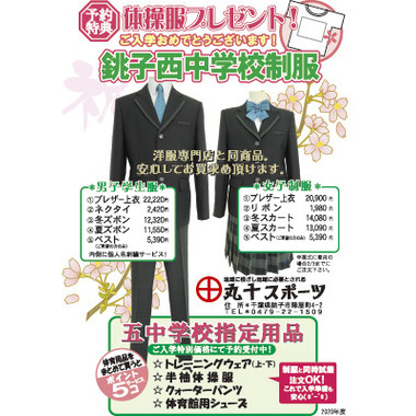 銚子市立西中学校 制服