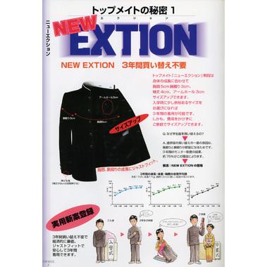 中学男子学生服 詰襟 ストレッチ