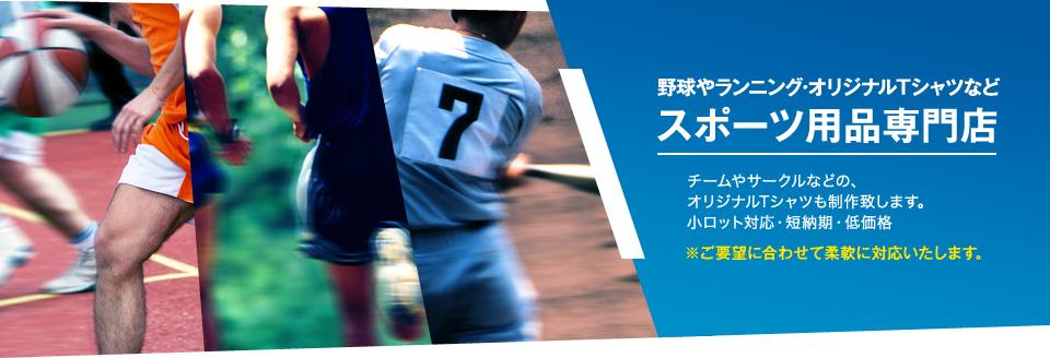 野球やランニング・バスケなどスポーツ用品専門店
